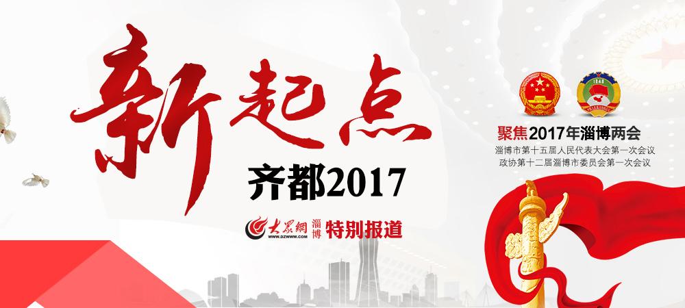 """决胜全面小康 """"十三五""""起航-聚焦2016年全国两会"""