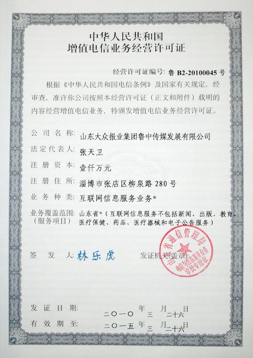 增值電信業務經營許可證